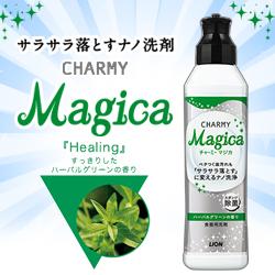 【ライオン】CHARMY Magica(チャーミー マジカ) ハーバルグリ・・・