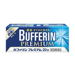 【第(2)類医薬品】【ライオン】バファリン プレミアム 20錠 ※お取り寄せ・・・