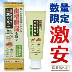 【ライオン】ハイテクト 生薬の恵み さわやかハーブ香味 90g(医薬部外品)・・・