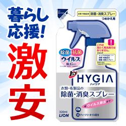 【ライオン】トップ HYGIA(ハイジア) 衣類・布製品の除菌・消臭スプ・・・