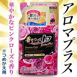 【ライオン】香りつづくトップ Aroma Plus(アロマプラス) プレシャスピンク ・・・