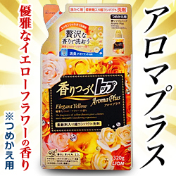 【ライオン】香りつづくトップ Aroma Plus(アロマプラス) エレガントイエロー つめかえ用 320g ※お取り寄せ商品 商品画像1:メディストック カーゴ店