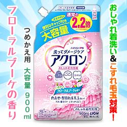 【ライオン】おしゃれ着用ケア洗剤 アクロン フローラルブーケの香り つめ・・・