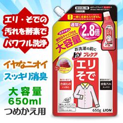 エリ・そで部分汚れ用洗剤【ライオン】トップ プレケア エリそで用 つめか・・・