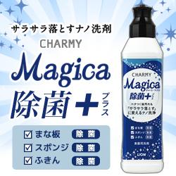 なんと!あの【ライオン】CHARMY Magica 除菌+ (チャーミー マ・・・