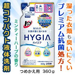【ライオン】トップHYGIA(ハイジア)つめかえ用 360g ※お取り寄せ商品