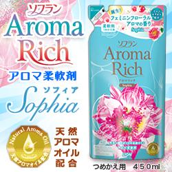 なんと!あの生まれたての香り【ライオン】ソフラン アロマリッチ 柔軟剤 ・・・