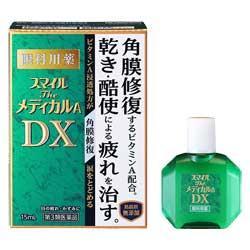 【第3類医薬品】【ライオン】スマイル ザ メディカルA DX 15mL ※お・・・