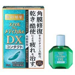 【第3類医薬品】【ライオン】スマイル ザ メディカルA DX コンタクト ・・・