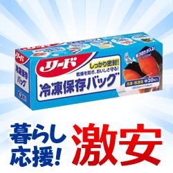 【ライオン】リード冷凍保存バッグ 中 20枚  ※お取り寄せ商品 商品画像1:メディストック カーゴ店