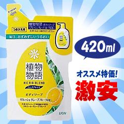 【ライオン】植物物語 ハーブブレンドボディソープ グレープフルーツの香り・・・