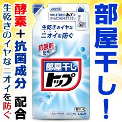 【ライオン】液体部屋干しトップ つめかえ用 600ml ※お取り寄せ商品 商品画像1:メディストック カーゴ店