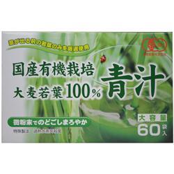 【ユニマットリケン】国産有機栽培 大麦若葉100%青汁 60包 ※お取り・・・