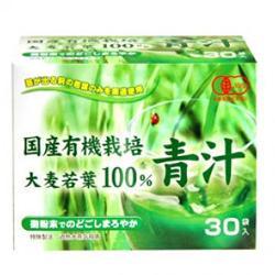 【ユニマットリケン】国産有機栽培 大麦若葉100%青汁 30包 ※お取り・・・