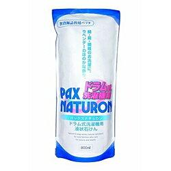 【パックスナチュロン】詰替ドラム式用液状石鹸 800ml ※お取り寄せ商品