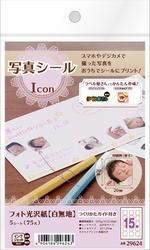 【エーワン】写真シール Icon 29624 光沢紙 インクジェット はがき 15 面 5 ・・・