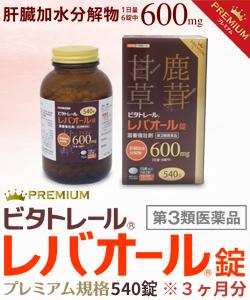 【第3類医薬品】【ビタトレールPREMIUM】ビタトレール レバオール錠 プレミ・・・