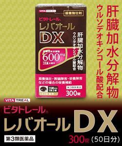 【第3類医薬品】ビタトレール レバオールDX 300錠:メディストック カーゴ店