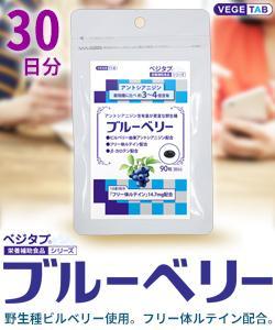 【ビタトレールの栄養補助食品】ベジタブ ブルーベリー 90粒 (30日分・・・:メディストック カーゴ店
