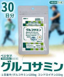 【ビタトレールの栄養補助食品】ベジタブ グルコサミン 180粒 (30日分)