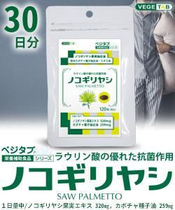 【ビタトレールの栄養補助食品】ベジタブ ノコギリヤシ 120粒 (30日・・・