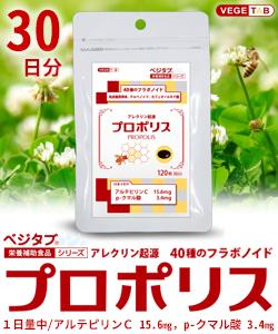 【ビタトレールの栄養補助食品】ベジタブ プロポリス 120粒 (30日分・・・