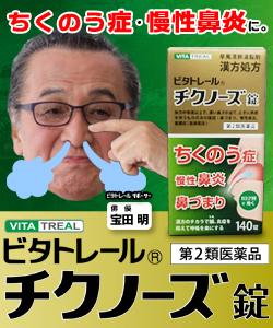 【第2類医薬品】【ビタトレールの漢方薬】辛夷清肺湯製剤 ビタトレール チク・・・