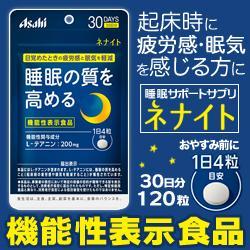 【アサヒグループ食品】の機能性表示食品 ネナイト 120粒入 (30日分・・・