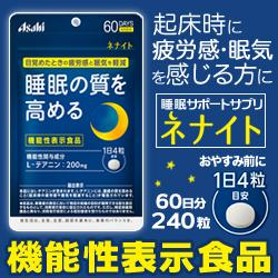 【アサヒグループ食品】の機能性表示食品 ネナイト 240粒入 (60日分・・・