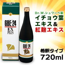 GBE-24EXプラス 720ml(希釈タイプ) ※お取り寄せ商品 商品画像1:メディストック カーゴ店