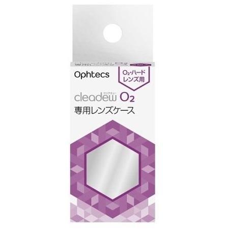【オフテクス】クリアデュー O2 専用レンズケース 2個入 ※お取り寄せ商品