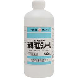 消毒用エタノール「昭和」P 500ml