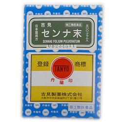 【第(2)類医薬品】【吉見製薬】吉見 センナ末 500g ※お取り寄せになる・・・