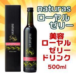 【森川健康堂】Naturas ローヤルゼリー 500ml ※お取り寄せ商・・・