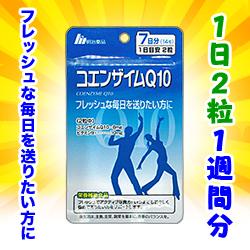 【明治薬品】栄養機能食品 コエンザイムQ10 7日分(1日2粒 計14粒) ※お取り・・・