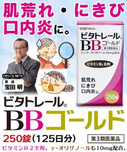 【第3類医薬品】【ビタトレール】ビタトレールBBゴールド 250錠...チョコラ・・・