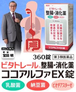 【第3類医薬品】【ビタトレール】ビタトレール 整腸・消化薬ココアルファEX・・・:メディストック カーゴ店