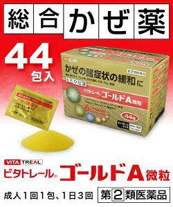 【第(2)類医薬品】【ビタトレール】総合かぜ薬 ビタトレール ゴールドA微粒 ・・・