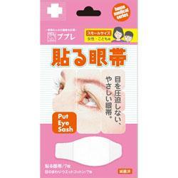 【日進医療器】ププレ 貼る眼帯 スモールサイズ 7枚入 ※お取り寄せ商品