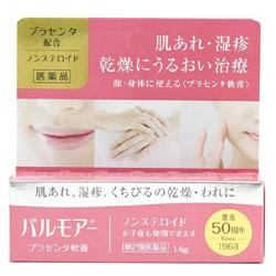 【第2類医薬品】【三宝製薬】パルモアー 14g ※お取り寄せになる場合もご・・・