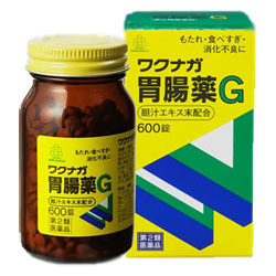 【第2類医薬品】【湧永製薬】ワクナガ胃腸薬G 600錠 ※お取り寄せになる・・・
