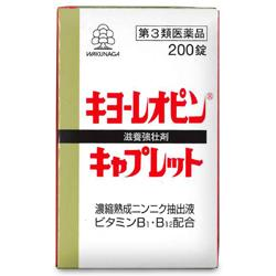 【第3類医薬品】【湧永製薬】キヨーレオピン キャプレットS 200錠・・・