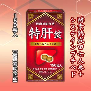 【湧永製薬】特肝錠(とっかんじょう) 150粒入 ※健康補助食品  ※お取・・・