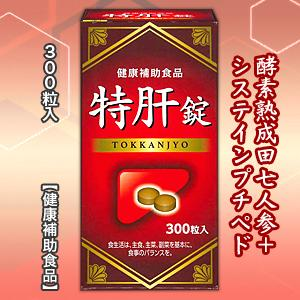 【湧永製薬】特肝錠(とっかんじょう) 300粒入 ※健康補助食品  ※お取・・・