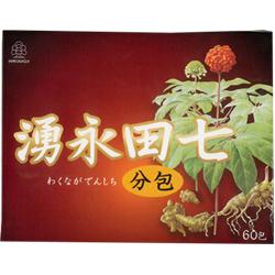 【湧永製薬】湧永田七分包 60包 ※お取り寄せ商品