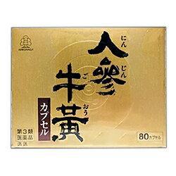 【第3類医薬品】【湧永製薬】人参牛黄カプセル 80カプセル