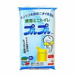 【ケンユー】携帯ミニトイレ プルプル 3個入 ※お取り寄せ商品