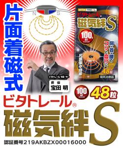 【ビタトレール磁気治療器】ビタトレール 磁気絆S 48粒/片面着磁式・100mT ・・・