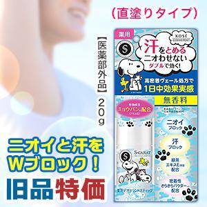 【コーセーコスメポート】エスカラット 薬用デオドラントスティック 無香料・・・