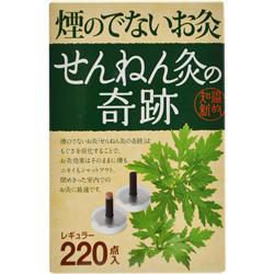 【セネファ】せんねん灸の奇跡 レギュラー 220点入 ※お取り寄せ商品